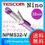 コテ ヘアアイロン 32mm tescom テスコム Nino マイナスイオン スチームヘアーアイロン カシスパープル NPM532-V (送料無料)
