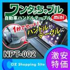 自動車ハンドルテーブル ハンドルテーブル ニューイング (NEWING) ワンタっちゃブル ミニ NPT-002