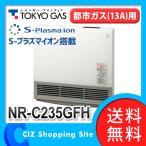 ガスファンヒーター 35号 都市ガス13A用 東京ガス (TOKYO GAS) NR-C235GFH 木造11畳 コンクリート造15畳 プラズマイオン技術搭載 (ポイント2倍&送料無料)
