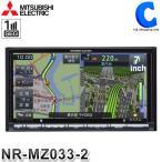 カーナビ カーナビゲーション 三菱電機(MITSUBISHI) メモリーカーナビゲーション 7インチ ワンセグ搭載 NR-MZ033-2 (送料無料&お取寄せ)