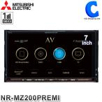 カーナビ サウンドナビ オーディオナビ 7インチ 三菱電機 (MITSUBISHI) NR-MZ200PREMI DIATONE SOUND. NAVI フルセグ/ワンセグ搭載 (送料無料&お取寄せ)