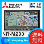 カーナビ サウンドナビ NR-MZ90 三菱電機(MITSUBISHI) 7インチ フルセグ/ワンセグ搭載 2DIN カーナビゲーション オーディオナビ (送料無料&お取寄せ)