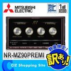 訳あり メーカー再生品 カーナビ メモリーナビ 7インチ 2DIN フルセグ 一体型 三菱電機(MITSUBISHI) DIATONE SOUND NAVI NR-MZ90PREMI (送料無料&お取寄せ)