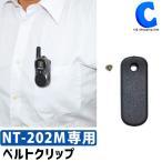 超小型トランシーバー NT-202M NT-202MWWH 用 ベルトクリップ NT-202BL (送料無料&お取寄せ)