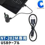 超小型トランシーバー NT-202M NT-202MWWH 用 USBケーブル パソコン 充電ケーブル NT-202USB (送料無料&お取寄せ)