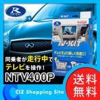 テレビキット 切替タイプ データシステム NTV400P 日産 スカイライン NissanConnect ナビゲーションシステム用 (送料無料)