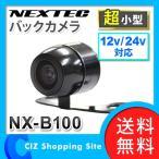 超小型バックカメラ 広角 12V/24V対応 FRC NEXTEC NX-B100 (送料無料)