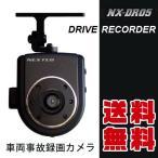 ドライブレコーダー (送料無料) NEXTEC NX-DR05 ドライブレコーダー 車両事故録画カメラ 録音・映像出力可 赤外線LED付の画像