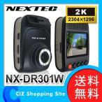ショッピングドライブレコーダー ドライブレコーダー HDR機能 2K動画対応 常時録画 NX-DR301W (送料無料&お取寄せ)