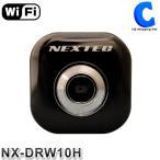 ドライブレコーダー ドラレコ NEXTEC NX-DRW10H アクションカメラ Wi-Fi (送料無料)