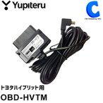 OBD2アダプター ユピテル OBD-HVTM トヨタハイブリッド用  OBD2 接続アダプター  (送料無料)
