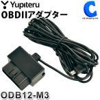 OBDIIアダプター OBD2アダプター ユピテル(YUPITERU) OBD12-MIII OBD12-M3 接続アダプター (送料無料)