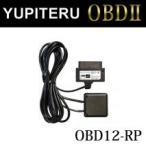 OBD2アダプター ユピテル レーダー探知機&カーナビ専用 OBD12-RP OBD2 接続アダプター (送料無料&お取寄せ)