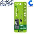 パーキング解除プラグ ポータブルナビ(ゴリラ)用 OCTA OC-GP Gorillaシリーズ対応