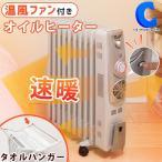 オイルヒーター 省エネ 大型 ファンヒーター ストーブ 温風 おしゃれ 暖房 タイマー付き 10枚フィン