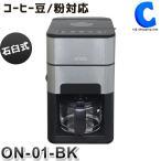 コーヒーメーカー 全自動 ミル付き 石臼式 家庭用 おしゃれ 自動洗浄 Ondo ON-01-BK (送料無料)