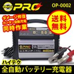 バッテリー充電器 自動車 車 バッテリーチャージャー 12V 急速充電 オメガプロ OP-0002 全自動バッテリーチャージャー (ポイント3倍&送料無料)