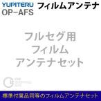 ユピテル (YUPITERU) フルセグ用フィルム アンテナセット OP-AFS (YPF7510、YPF857si、YPF757si対応)