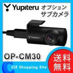 オプションサブカメラ ユピテル (YUPITERU) OP-CM30 DRY-S100c/DRY-S100d対応 (ポイント5倍&送料無料)