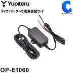 ユピテル ドライブレコーダー用 5Vコンバーター付電源直結コード OP-E1060 ドラレコ