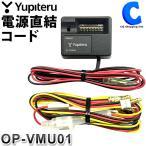ユピテル ドライブレコーダー 用 電圧監視機能付 電源直結ユニット OP-VMU01