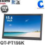 ポータブルテレビ フルセグ 車 HDMI搭載 録画機能付き 携帯テレビ 液晶テレビ 15.6インチ AC DC バッテリー内蔵 3電源 OT-PT156K
