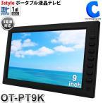 OVER TIME ポータブル液晶テレビ OT-PT9K