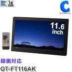 フルセグ ポータブルテレビ 車 外けHDD録画機能 カーテレビ 小型テレビ 車載 バッテリー内蔵 車載バッグ 11.6インチ HDMI OT-FT116AK
