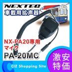車載用拡声器 NX-PA20用 マイク オプションパーツ NEXTEC PA-20MC