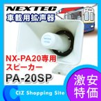車載用拡声器 NX-PA20用 増設スピーカー スピーカー 増設用 NEXTEC PA-20SP