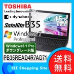 ノートパソコン dynabook  東芝(TOSHIBA)  PB35READ4R7AD71 Satellite B35R Windows7pro 32bit Windows8.1DG (送料無料&お取寄せ)