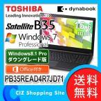 ノートパソコン dynabook 東芝(TOSHIBA) PB35READ4R7JD71 Windows7pro 32bit Windows8.1DG Office付 (ポイント5倍&送料無料)