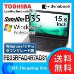 ノートパソコン ノートPC 東芝(TOSHIBA) dynabook Satellite B35R 15.6型液晶 Windows7 pro Windows10DG PB35RFAD4R7AD81 (ポイント3倍&送料無料)