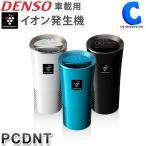 プラズマクラスター 車載用 空気洗浄機 イオン発生器 カップタイプ デンソー PCDNT (送料無料&お取寄せ)