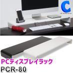 パソコン モニター台 80cm モニタースタンド ロータイプ 机上台 おしゃれ 卓上 組み立て不要 PC小物ラック 田窪工業所 PCR-80