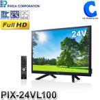 ピクセラ 液晶テレビ VLシリーズ PIX-24VL100 24.0インチ