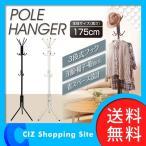 ポールハンガー コートハンガー ハンガーラック 丸型フック 帽子掛け バッグ掛け 高さ約175cm (送料無料)