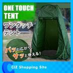 テント 日よけテント ワンタッチテント 1人用 軽量 着替え 更衣室 日よけ 防災テント ワンタッチプライベートテント