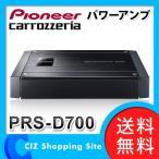 カーオーディオ パワーアンプ パイオニア カロッツェリア 250W×2 ブリッジャブルパワーアンプ 2ch PRS-D700 (送料無料&お取寄せ)