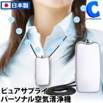 大作商事 ピュアサプライ Pure supply 空気清浄機 パーソナル空気清浄機 花粉症対策 携帯型空気清浄機 PS2WT 日本製 首かけ式 USB 充電式 (送料無料)