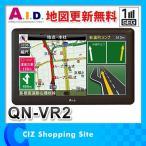 ポータブルナビ カーナビ 7インチ ワンセグ搭載 地図更新3年間無料 AID QN-VR2