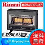 ガス赤外線ストーブ ガスストーブ 木造17畳 コンクリート造23畳 リンナイ(Rinnai) R-1220CMS3(B) 都市ガス/プロパンガス (送料無料&お取寄せ)