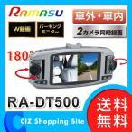 ショッピングドライブレコーダー ドライブレコーダー 前後 2カメラ 一体型 駐車監視 180度 音声同時録画 ラマス Ramasu フルHD RA-DT500 (送料無料)