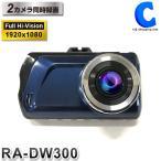 ショッピングドライブレコーダー ドライブレコーダー 2カメラ 駐車監視 一体型 WDR機能 動体検知 リアカメラ 同時録画 Ramasu フルHDドライブレコーダー RA-DW300 (送料無料)