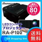 プロジェクター LED 本体 家庭用 小型 手のひらサイズ RA-P100