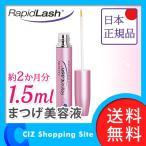 まつげ美容液 まつ毛美容液 ラピッドラッシュ(Rapid Lash) 1.5ml 日本正規品 日本仕様 (ポイント15倍&送料無料)