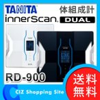 体重計 体脂肪計 タニタ(TANITA) 体組成計 インナースキャンデュアル RD-900 体重計 体脂肪計 デジタル体重計 人気 iPhone (送料無料)