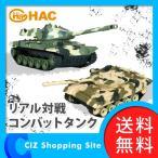 ラジコン 戦車 完成品 リアル対戦 コンバットタンク RC(送料無料)