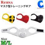呼吸トレーニングマスク 鼻呼吸 マスク トレーニング ギア 基本セット レブナ Mサイズ Lサイズ 男女兼用 高地 酸素強化 (送料無料)