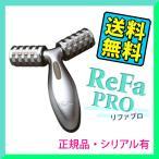【送料無料】 MTG リファプロ (ReFa Pro) プラチナ電子ローラー 正規品(安心のメーカーシリアルナンバー付き) PEV-L1507 フェイスローラー